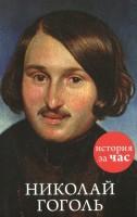 Книга Николай Гоголь