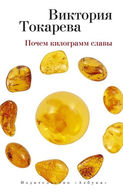 Купить Почем килограмм славы, Виктория Токарева, 978-5-389-08805-4
