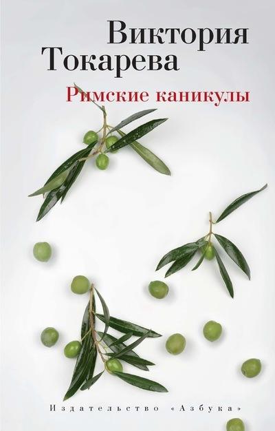 Купить Римские каникулы, Виктория Токарева, 978-5-389-08802-3