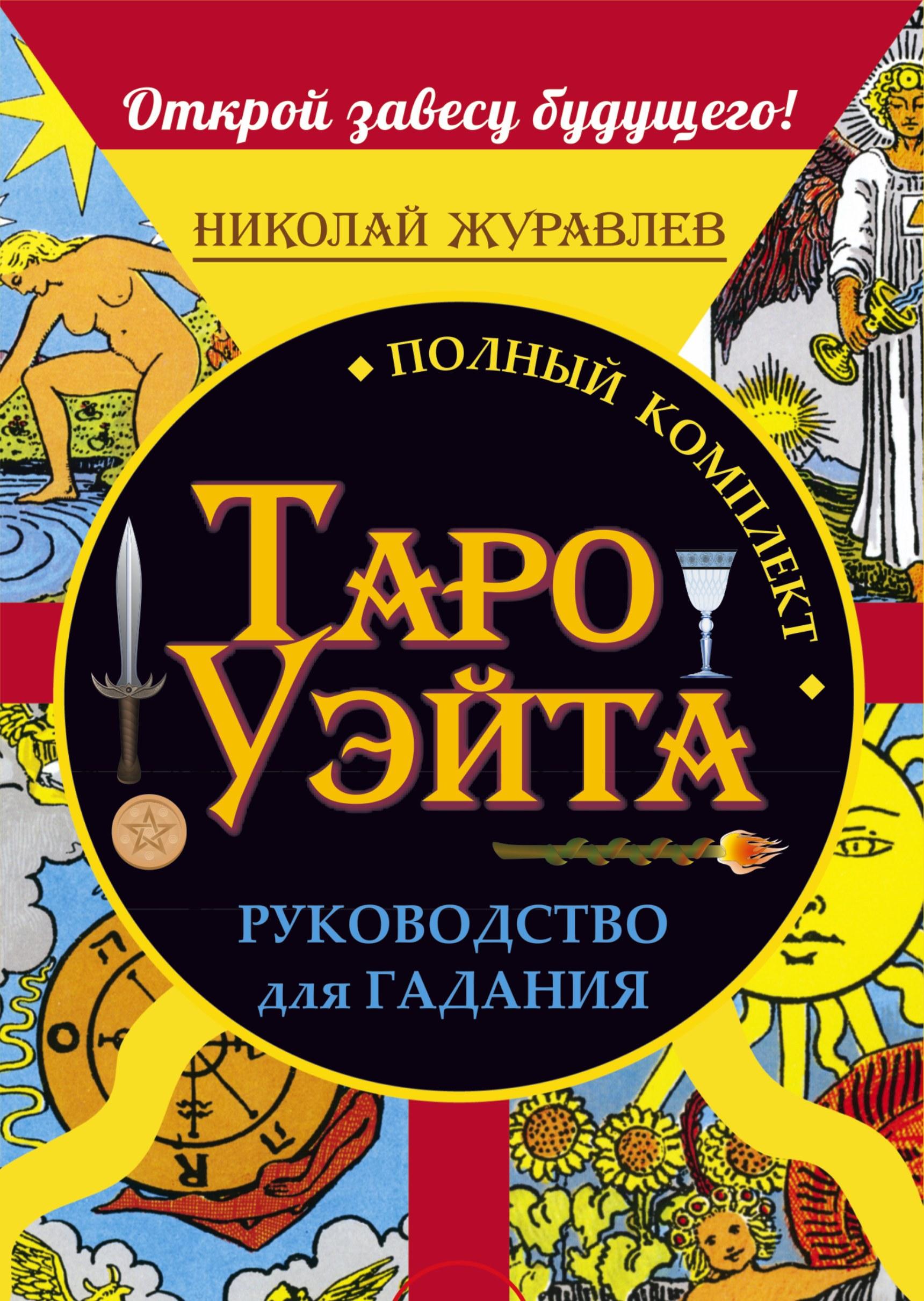 Купить Полный комплект Таро Уэйта и руководство для гадания. Пора исполнить свои желания!, Николай Журавлев, 978-5-17-095732-3