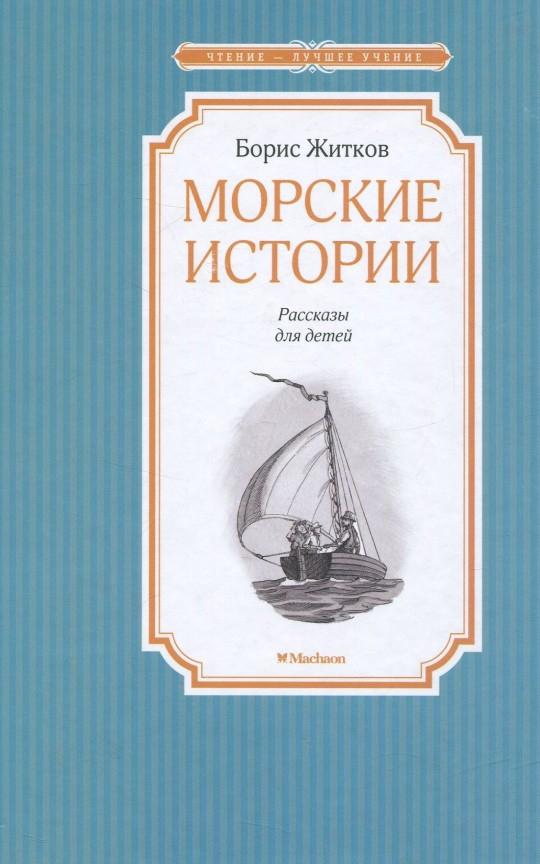 Купить Морские истории, Борис Житков, 978-5-389-10541-6