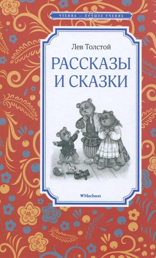 Купить Рассказы и сказки, Лев Толстой, 978-5-389-10542-3