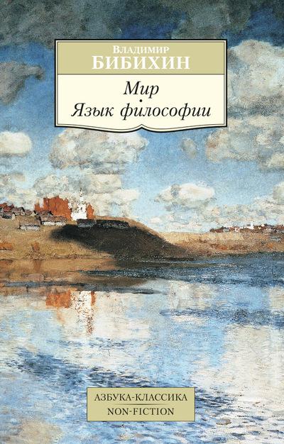 Купить Мир. Язык философии, Владимир Бибихин, 978-5-389-10597-3