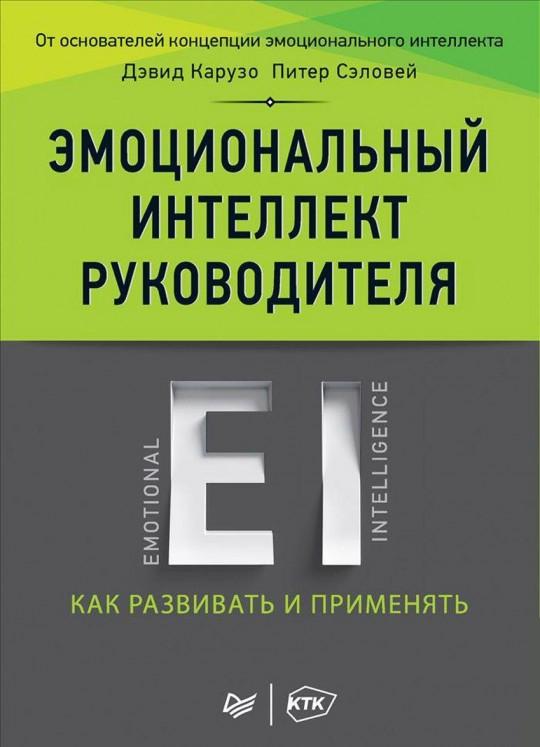 Купить Эмоциональный интеллект руководителя. Как развивать и применять, Дэвид Карузо, 978-5-496-02237-8