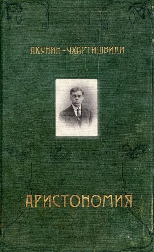Купить Аристономия, Борис Акунин, 978-5-8159-1343-1