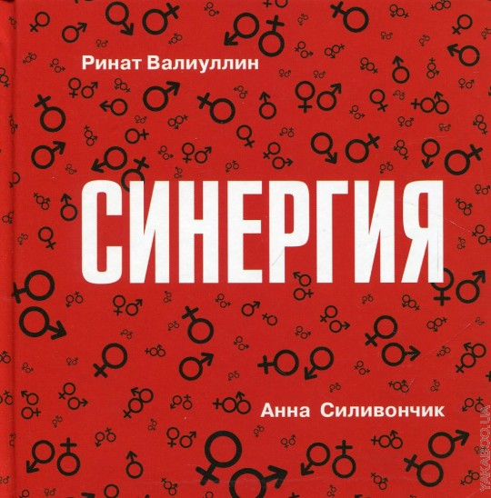 Купить Синергия, Анна Силивончик, 978-5-9908367-0-9