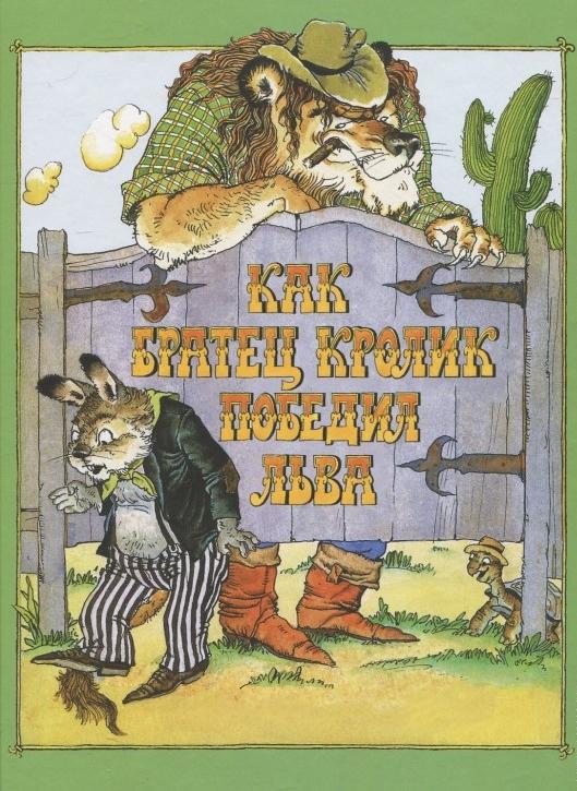 Купить Как братец Кролик победил Льва, Джоэль Чандлер, 978-5-00041-040-0