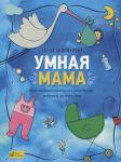 Книга Умная мама. Как подготовиться к рождению ребенка за три дня
