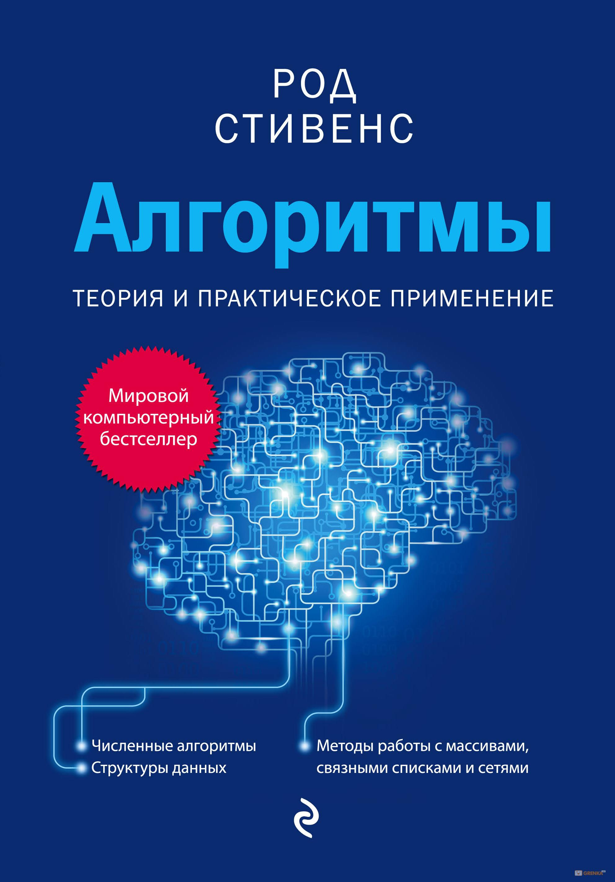 Купить Алгоритмы. Теория и практическое применение, Род Стивенс, 978-5-699-81729-0