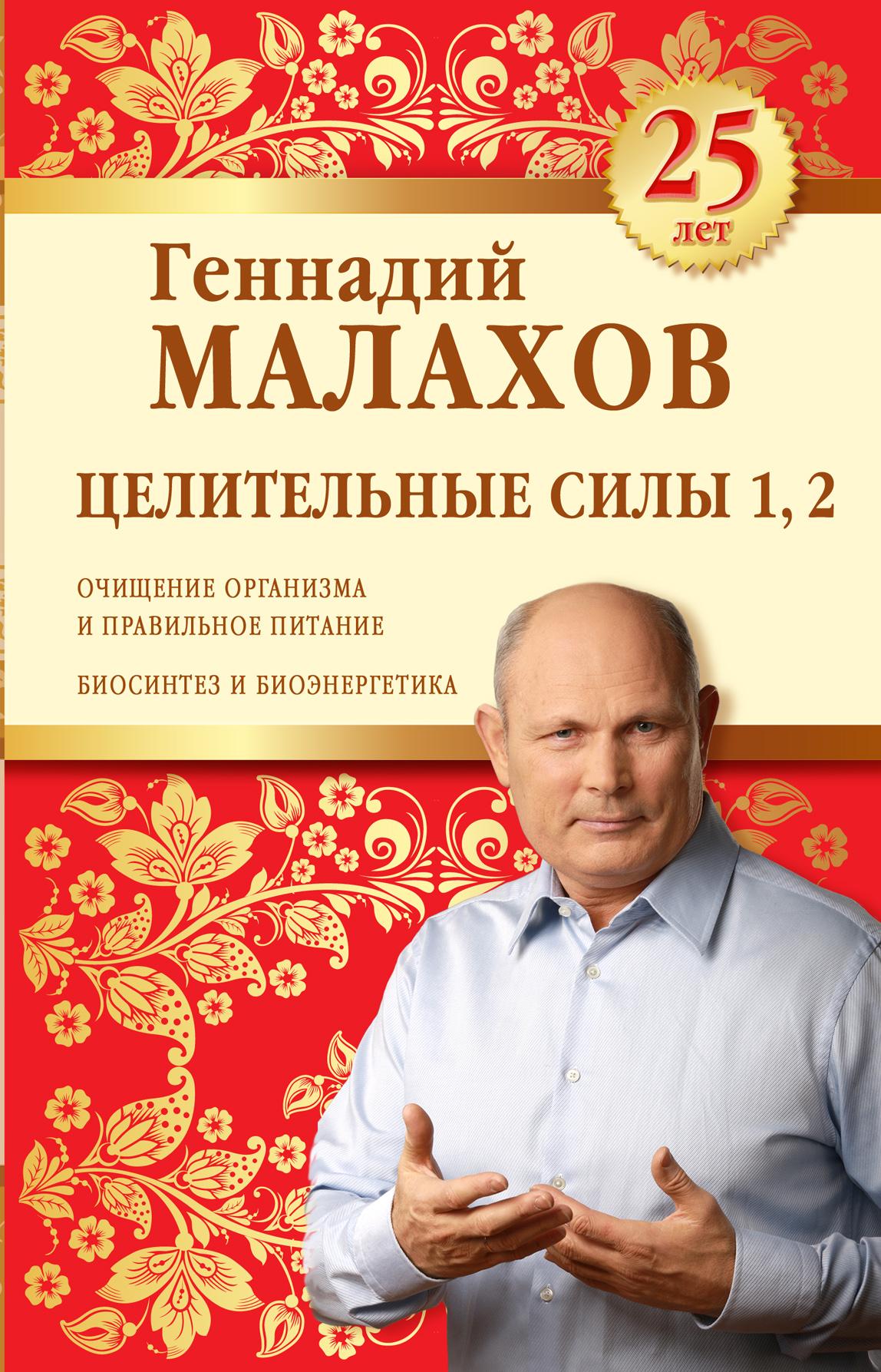 Купить Целительные силы 1, 2. Юбилейное издание, Геннадий Малахов, 978-5-699-80120-6