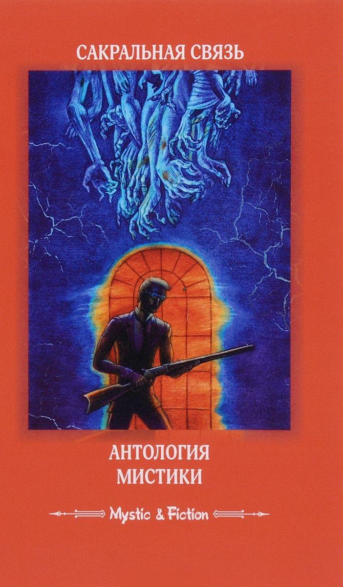 Купить Сакральная связь. Антология мистики, Наталья Абрамова, 978-5-906827-20-3