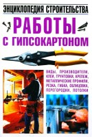 Книга Работы с гипсокартоном. Энциклопедия строительства