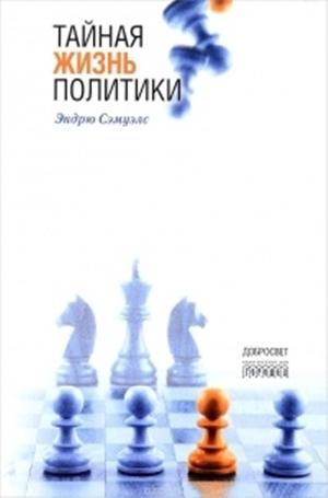 Купить Тайная жизнь политики, Эндрю Сэмуэлс, 978-5-906815-36-1