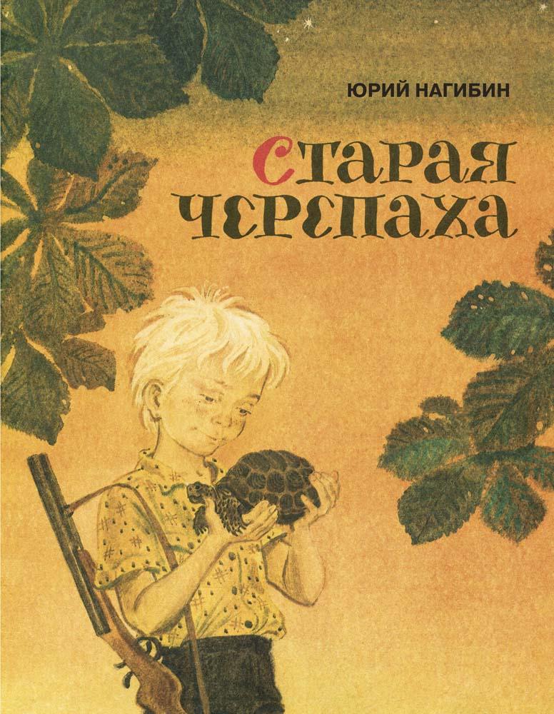 Купить Старая черепаха, Юрий Нагибин, 978-5-91921-390-1