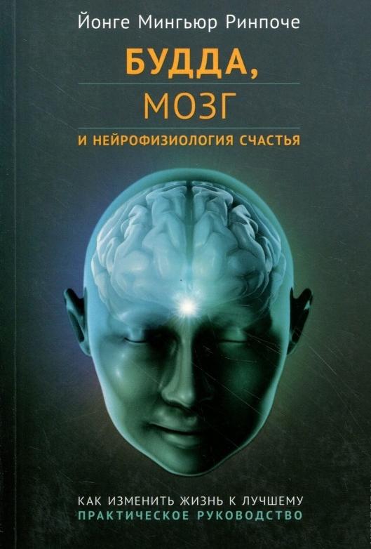 Йонге Ринпоче / Будда, мозг и нейрофизиология счастья. Как изменить жизнь к лучшему. Практическое руководство