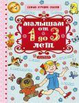 Книга Малышам от 1 года до 3 лет