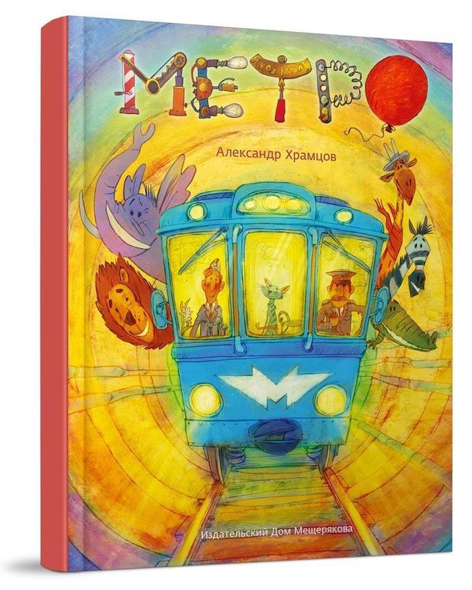 Купить Метро, Александр Храмцов, 978-5-91045-772-4