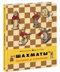 Книга Шахматы. Тактики и стратегии