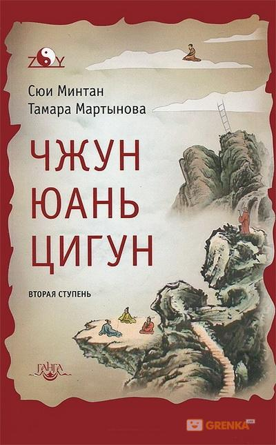 Купить Чжун Юань цигун. Вторая ступень, Тамара Мартынова, 978-5-906154-32-3