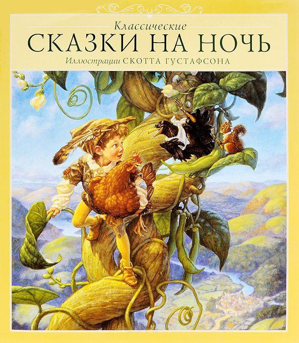 Купить Классические сказки на ночь, Скотт Густафсон, 978-5-94161-721-0, 978-5-94161-699-2, 978-5-94161-783-8
