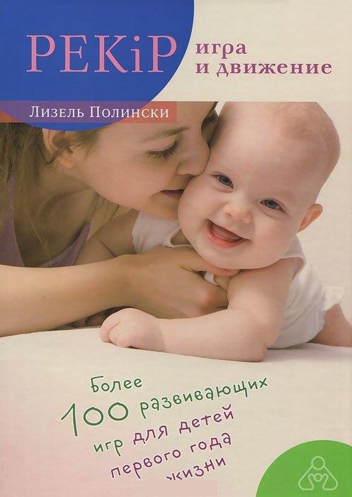 Купить PEKiP. Игра и движение. Более 100 развивающих игр для детей первого года жизни, Лизель Полински, 978-5-4212-0074-1, 978-5-4212-0190-8, 978-5-4212-0348-3, 978-5-4212-0479-4