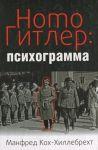 Книга Homo Гитлер. Психограмма