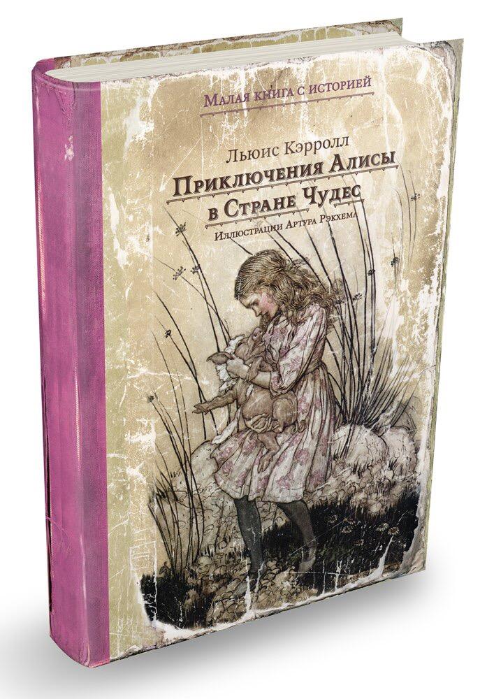 Купить Приключения Алисы в Стране Чудес, Льюисс Кэррол, 978-5-91045-586-3, 978-5-91045-568-3
