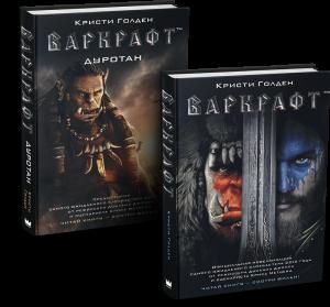 Варкрафт (супер-комплект из 2 книг)
