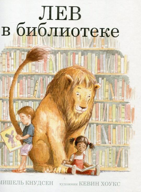 Лев в библиотеке, Мишель Кнудсен, 978-5-905782-09-1, 978-5-9500736-5-6  - купить со скидкой