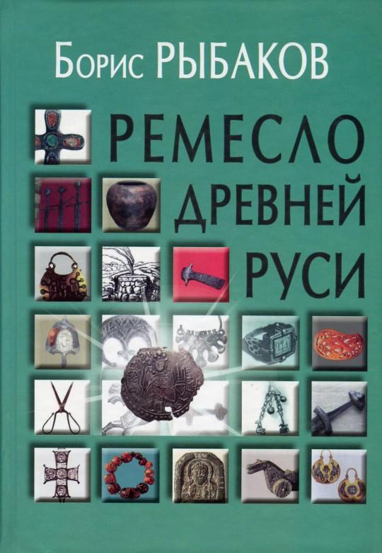 Купить Ремесло Древней Руси, Борис Рыбаков, 978-5-8291-1893-8