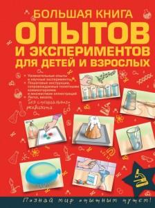 bolshaya-kniga-opytov-i-ehksperimentov