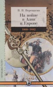 Книга На войне в Азии и Европе. 1868-1882