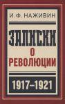 Книга Записки о революции
