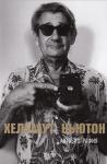 Книга Хельмут Ньютон: Автобиография
