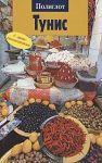 Книга Тунис. Путеводитель с мини-разговорником