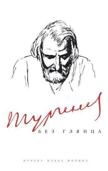 Павел Фокин / Тургенев без глянца