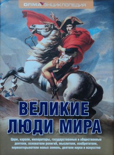 Великие люди мира, Николай Надеждин, 978-5-373-06079-0  - купить со скидкой