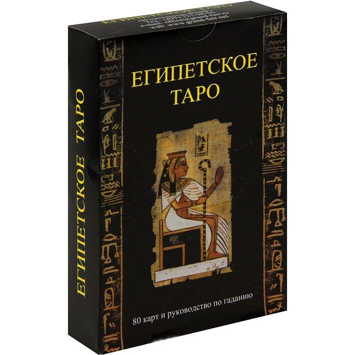 Египетское таро + 78 карт