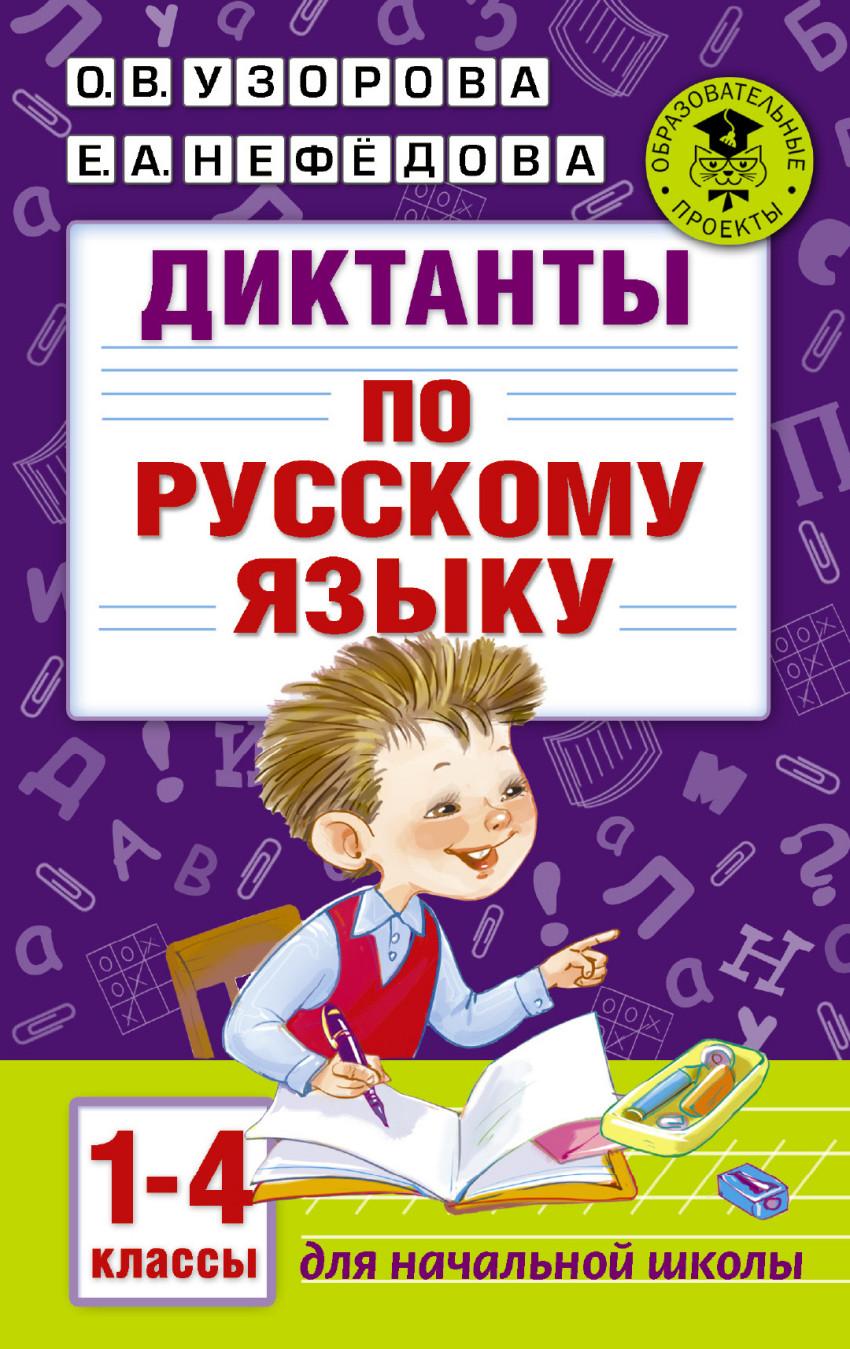 Купить Диктанты по русскому языку 1-4 класс, Елена Нефедова, 978-5-17-099050-4