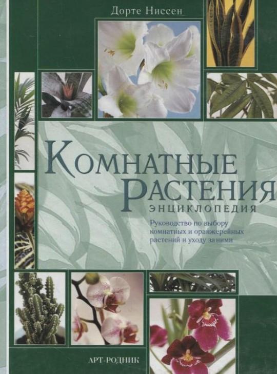 Купить Комнатные растения. Энциклопедия, Дорте Ниссен, 978-5-9561-0118-6