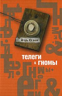 Купить Телеги & гномы, Игорь Юганов, 978-5-9689-0113-2