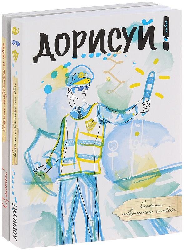 Купить Дорисуй! О, детки! Блокноты (комплект из 2 книг), Т. Коробкина, 978-5-699-86561-1