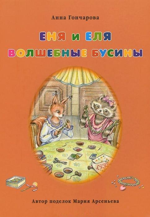 Купить Еня и Еля. Волшебные бусины, Анна Гончарова, 978-5-9067-2620-9