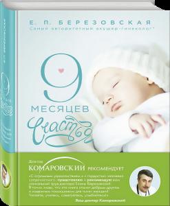 Книга 9 месяцев счастья. Настольное пособие для беременных женщин