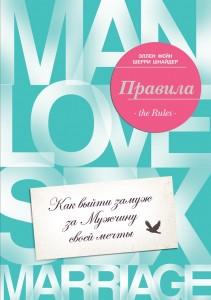 Книга Правила. Как выйти замуж за мужчину своей мечты