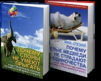 Книга Как и почему (супер-комплект из 2-х книг)