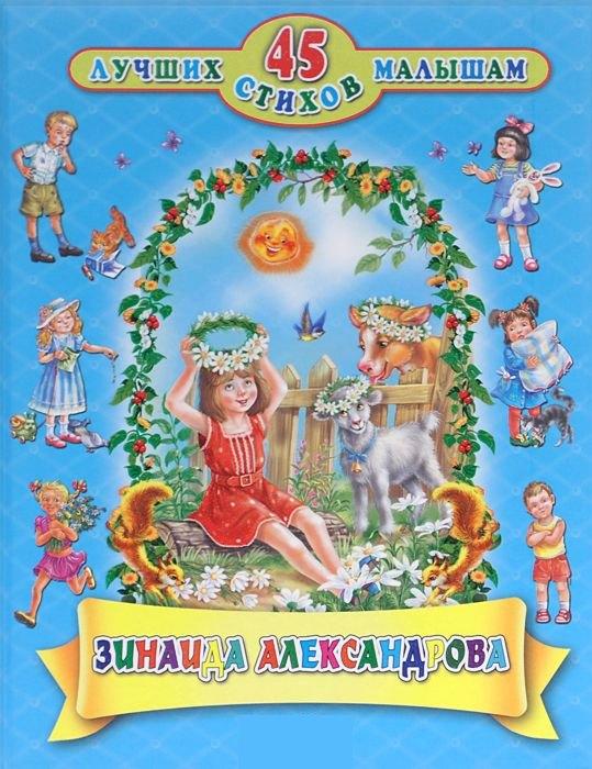 45 лучших стихов малышам, Зинаида Александрова, 978-5-378-22287-2  - купить со скидкой