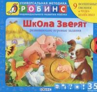 Книга Школа зверят