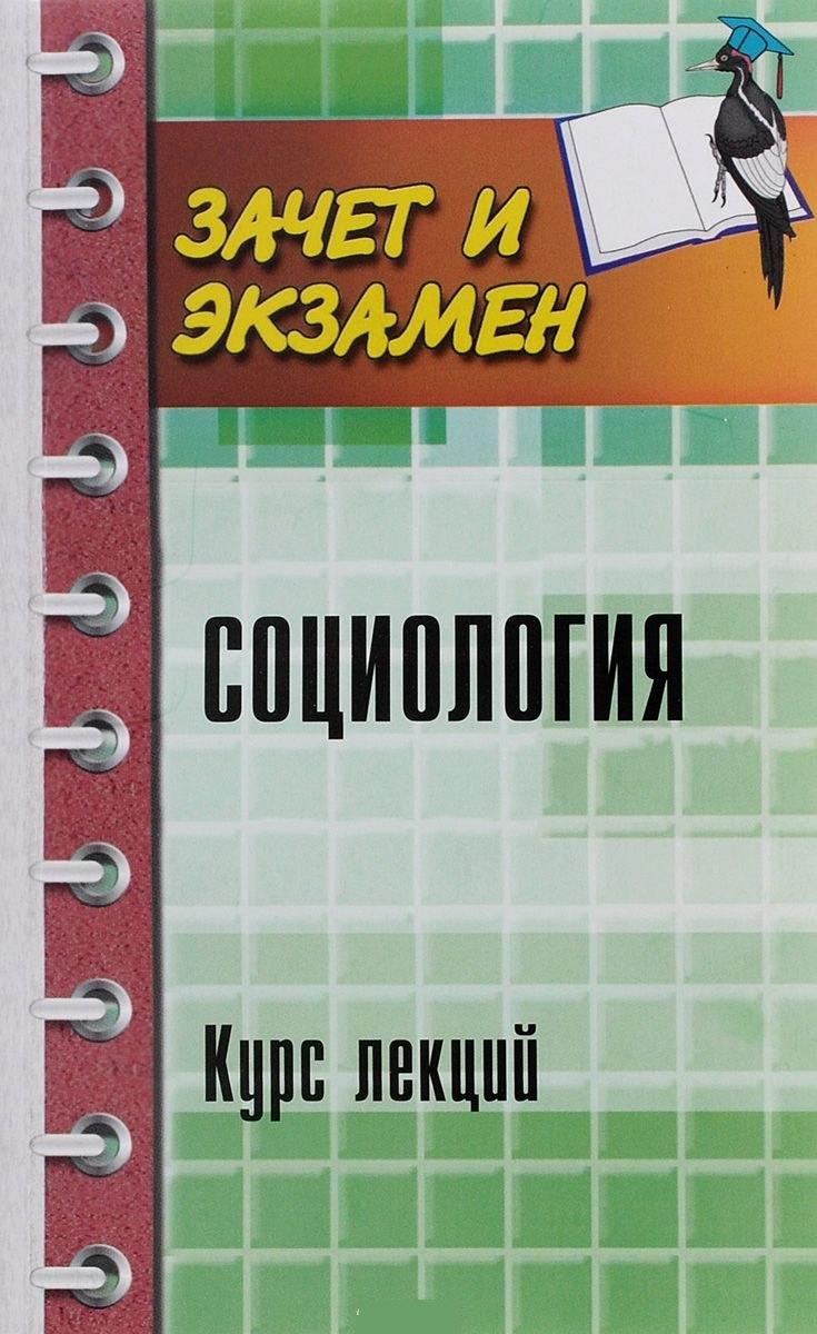Купить Социология. Курс лекций, Сергей Самыгин, 978-5-222-26744-8