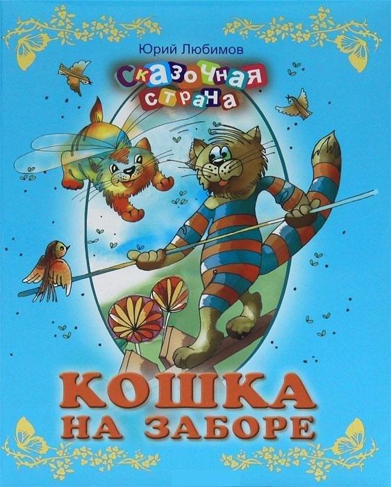 Купить Кошка на заборе, Юрий Любимов, 978-5-373-04668-8